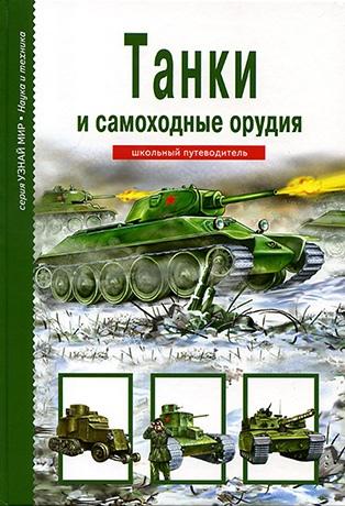 Книги к Дню защитника Отечества!, изображение №8
