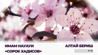 Сорок Хадисов - 10 (7 хадис). Алтай Бериш