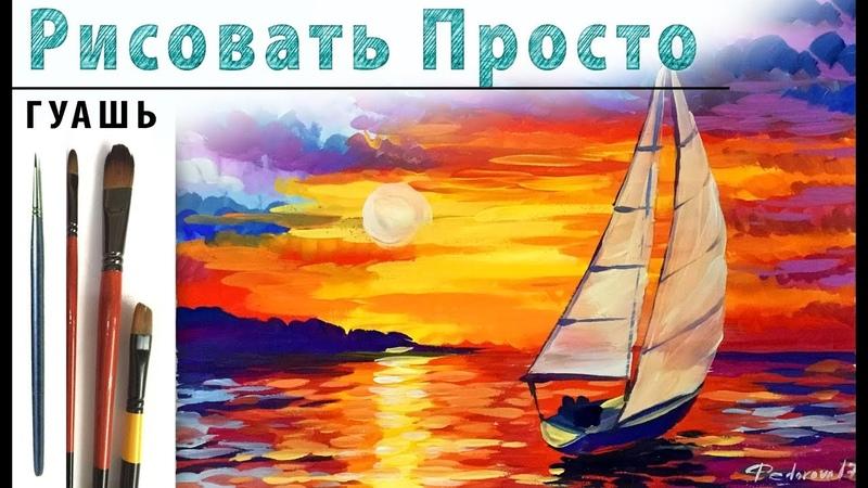 Пейзаж Закат Море Афремов как нарисовать 🎨ГУАШЬ Сезон 2 6 Мастер класс для начинающих