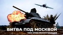 Авиация, Танки 1941-2020 Реконструкция битвы под Москвой!