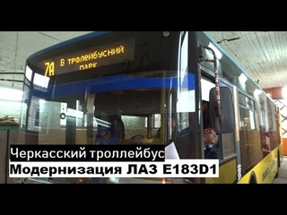 Установка электронного табло в троллейбус ЛАЗ E183D1 - Черкассы