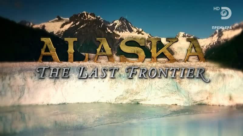 Аляска последний рубеж 8 сезон 17 серия Alaska The Last Frontier
