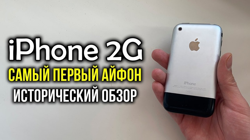 IPhone 2G - Самый первый айфон! Краткая история и обзор! 13 лет назад! Как это было?