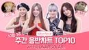 K POP TOP 10 NCT U부터 BTS까지✨ 커버천재💯 루나솔라의 첫 스페셜 MC 도전🎉
