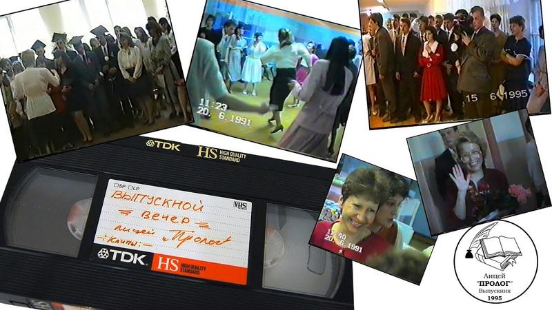 1995 год Лицей Пролог Курган Торжественное Бал VHS оцифровка КддТВ Москва 2020 год