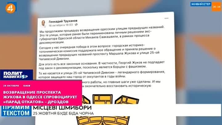 Возвращение проспекта Жукова в Одессе спровоцирует парад откатов Дроздов