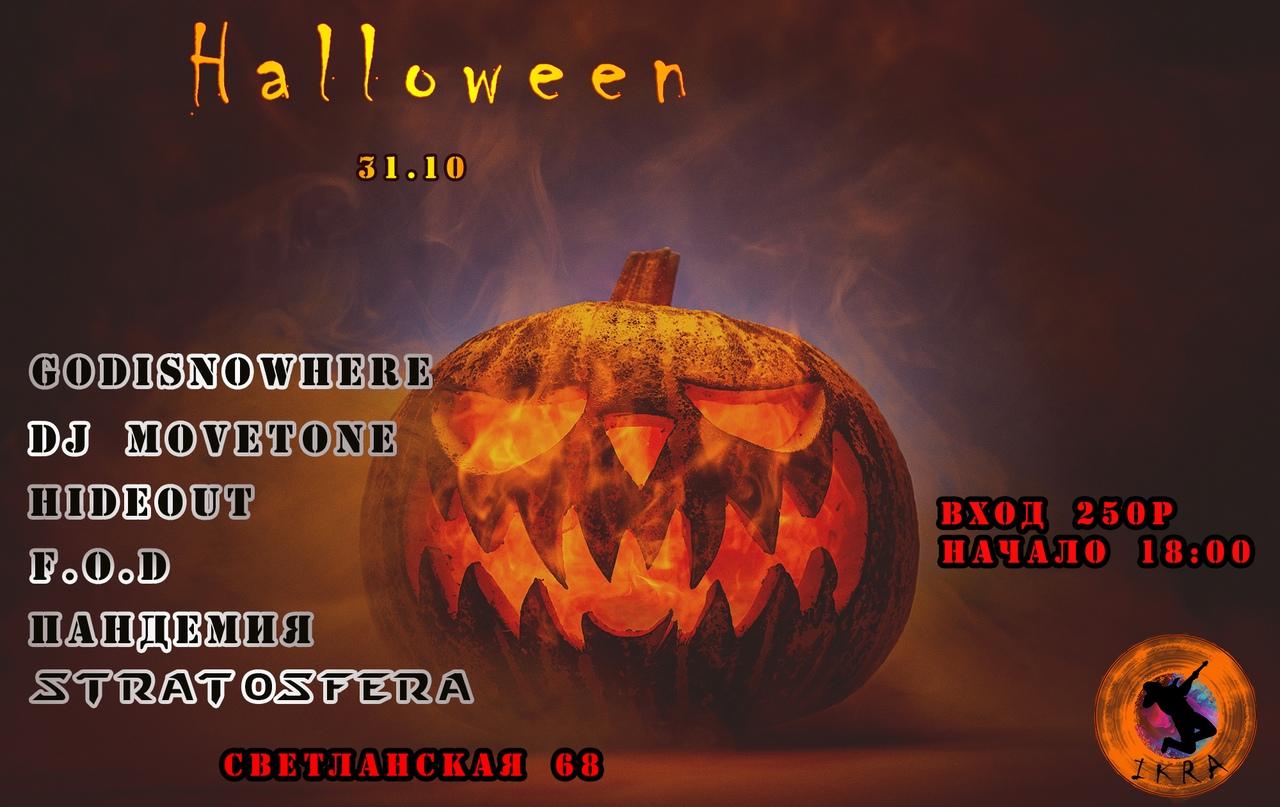 Афиша Halloween