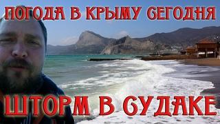 Шторм в Судаке сегодня | Погода в Крыму ()
