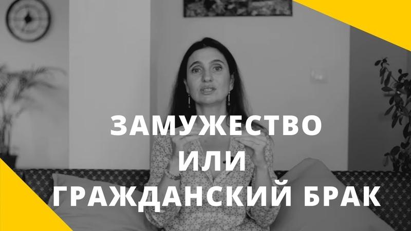 ЗАМУЖЕСТВО ИЛИ ГРАЖДАНСКИЙ БРАК Анна Комлова
