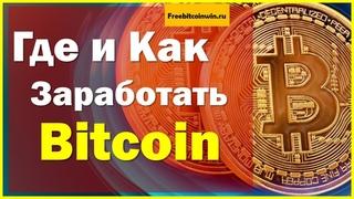 Где и как заработать биткоин? Есть только один путь