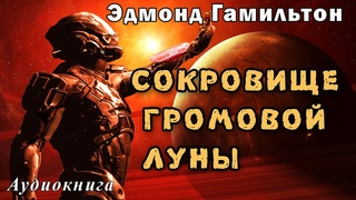Эдмонд Гамильтон - СОКРОВИЩЕ ГРОМОВОЙ ЛУНЫ. Аудиокнига фантастика