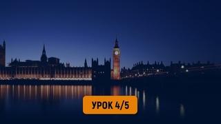 День 4. Easy English Как выучить английский за 12 недель