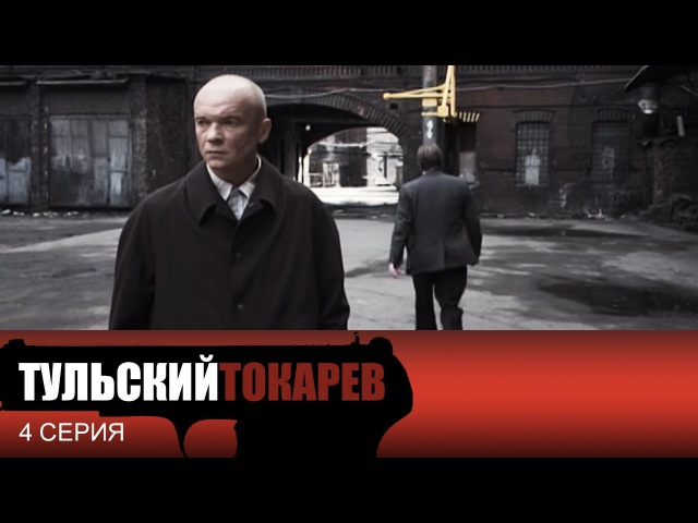 Тульский Токарев 4 серия