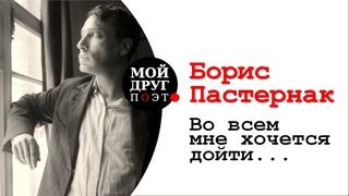 Борис Пастернак - Во всем мне хочется дойти до самой сути  |  Стихи  Б. Пастернака  |  Поэзия