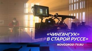 В Старой Руссе снимают новый сериал «Чингачгук» с Владимиром Епифанцевым в главной роли