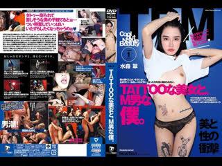 Mizumori Sui TTD-001Порно Хентай Hentai Javseex  Porno Brazzers Mofos Tattooed  Аниме Anime