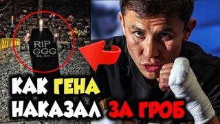 Как Геннадий #Головкин Наказал Соперника на Ринге за Гроб с Его Именем