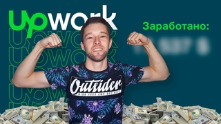 Мой заработок на Upwork в 2020 | Заработает даже новичок