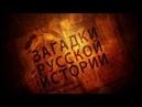 Загадки русской истории 2/8 ХIII век.Крушение Древней Руси