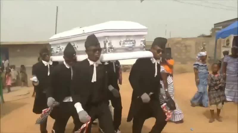 Нигеры с гробом