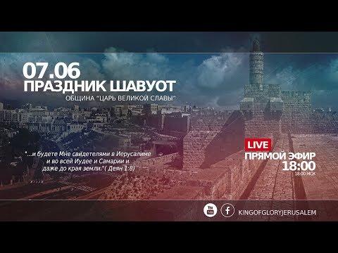 Конференция на праздник Шавуот в общине Царь Великой Славы