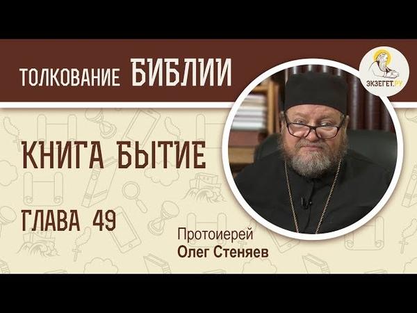Книга Бытие Глава 49 Протоиерей Олег Стеняев Библия