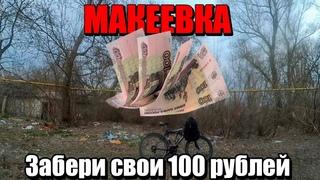 Макеевка.Забери свои 100 рублей