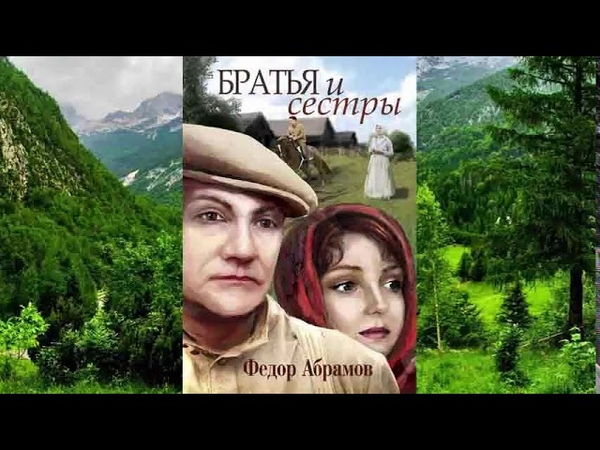 ФЁДОР АБРАМОВ БРАТЬЯ И СЕСТРЫ 18