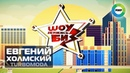 Евгений Холмский TURBOMODA в программе Держись Шоубиз МИР