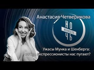 Лекция с Анастасий Четвериковой. Ночь Искусств 2020. Запись прямого эфира. #ночьискусств
