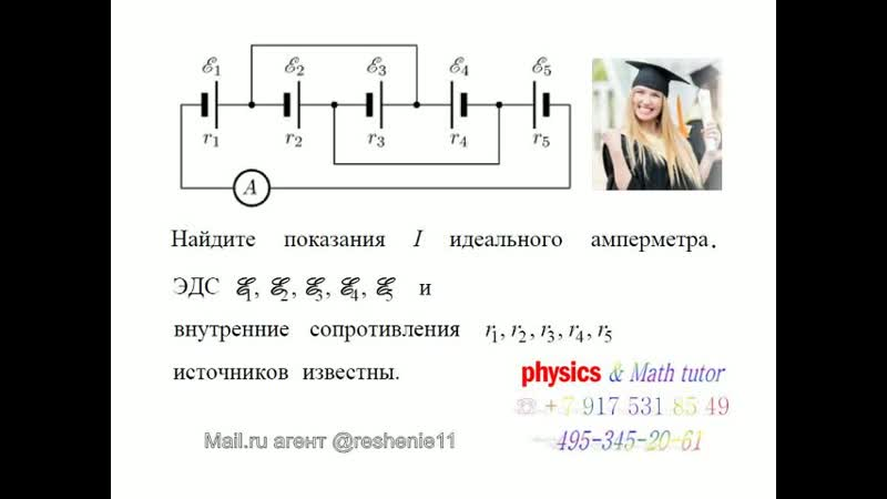 Physics and math lessons online in English work and power at school tutor electricity Education Science Language Teacher Train