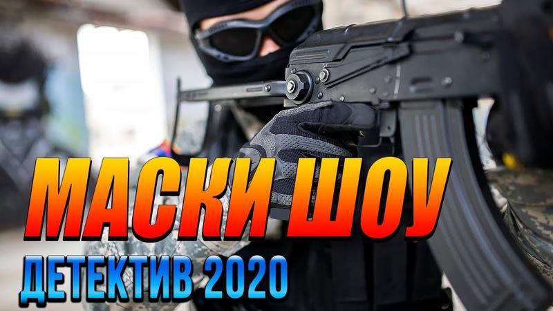 Ментовской фильм про спецоперации МАСКИ ШОУ Русские детективы новинки 2020