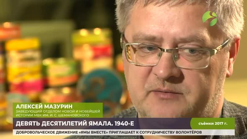 90 летие Ямала архивная хроника сороковых годов