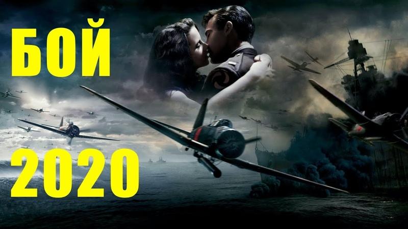 ПОСЛЕДНИЙ БОЙ ВОЕННЫЙ ИСТОРИЧЕСКИЙ ФИЛЬМ 2020 В ТЫЛУ ВРАГА смотреть фильм