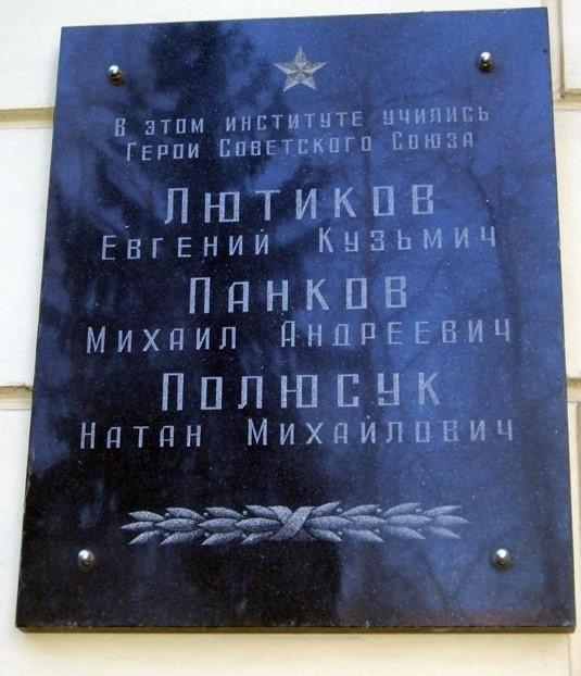 Герой Советского Союза Лютиков Е.К., изображение №5