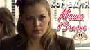 КОМЕДИЯ ДО СЛЕЗ! Маша в Законе (11 серия) Русские комедии, фильмы HD