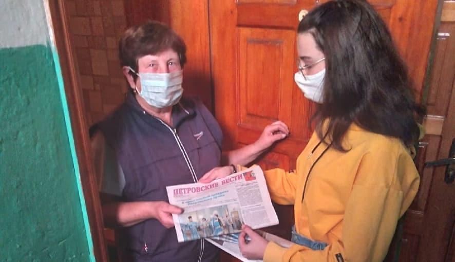 В Петровске продолжается акция «Газета в подарок»