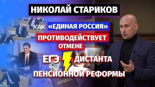 Николай Стариков: как «Единая Россия» противодействует отмене ЕГЭ, дистанта и пенсионной реформы