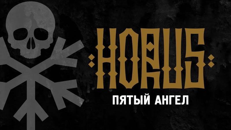 Horus x Зараза - Пятый ангел