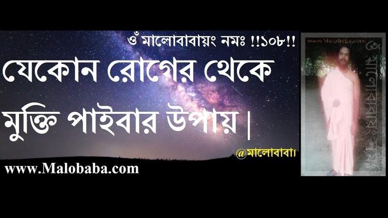 যেকোন রোগ মুক্তি 3 কোরনা CORONAVirus HUMONOLOGY with SadhGuru Maharishi Malobaba