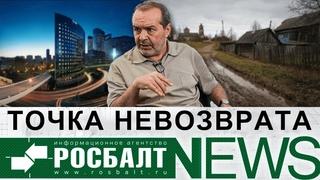 Виктор Шендерович: выбор Путина, эмиграция, исторический опыт/«О!Пять!Росбалт». №58