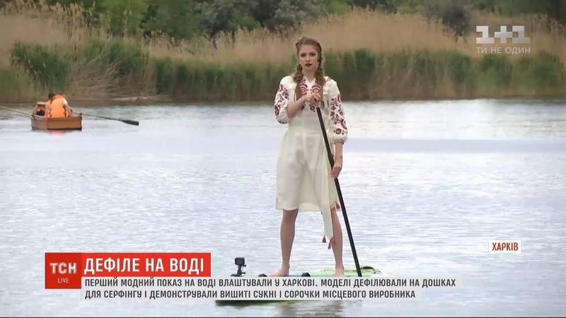 Перший модний показ на воді влаштували у Харкові
