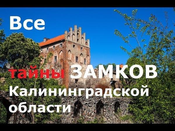 Тайны замков Тевтонского ордена - Калининградская область, или в поисках ковчега Завета