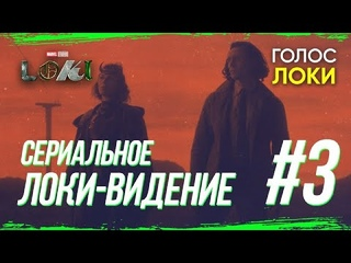 Сериал Локи| ОБЗОР СЕРИИ #3 ( Loki series episode 3 )
