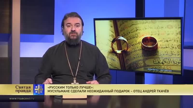 Святая правда Русским только лучше Мусульмане сделали неожиданный подарок