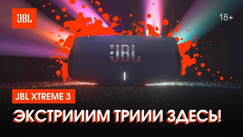 JBL Xtreme 3 мощный звук повсюду