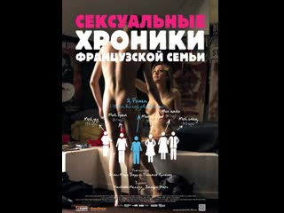 Сексуальные хроники французской семьи (2012) Франция