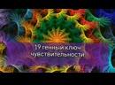 19 генный ключ чувствительности. 64пути Ричард Радд читает