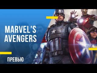 Превью игр Marvel's Avengers - Супергеройский боевик, к которому еще много вопросов