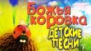 БОЖЬЯ КОРОВКА - Мультик-песенка видео для детей. Детские песни